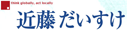 神奈川県議会議員近藤大輔オフィシャルページ『逗子葉山大好き』